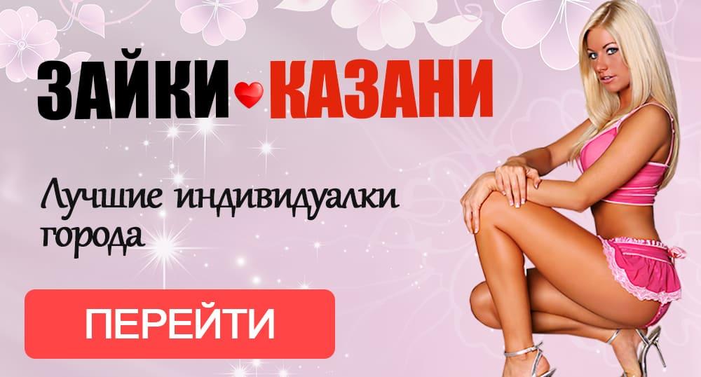 Шлюха Казань Сентябрь